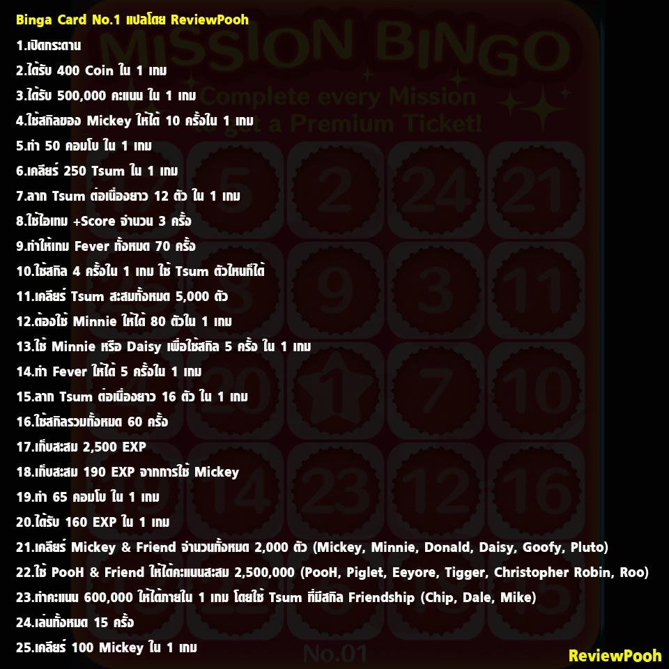 Bingo1Thai1