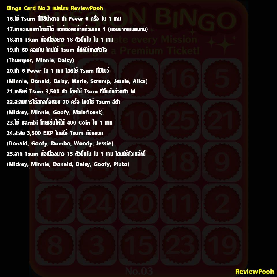 Bingo3Thai2