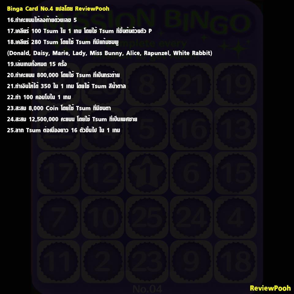 Bingo4Thai2