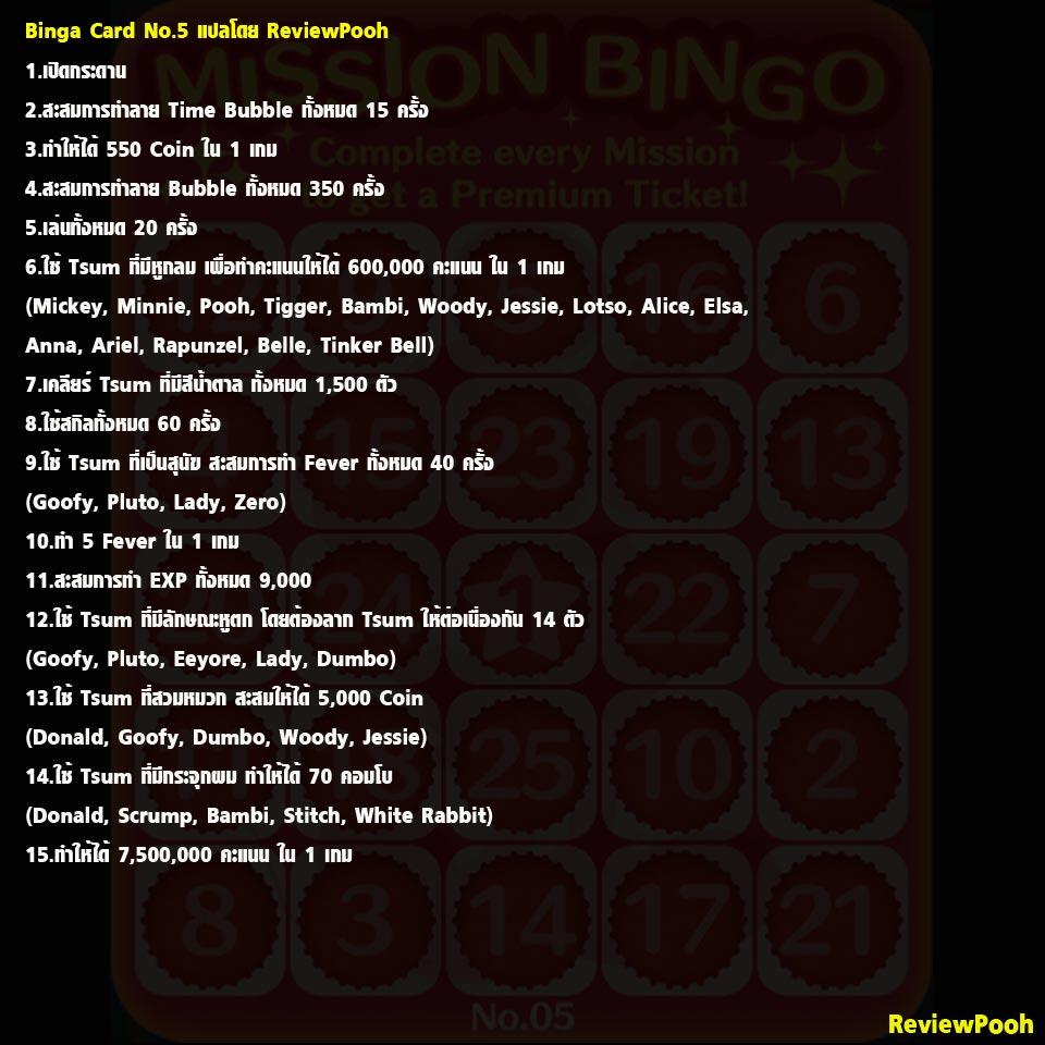 Bingo5Thai1