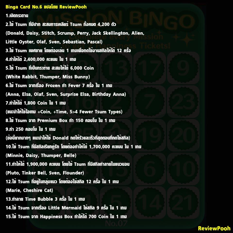 Bingo6Thai1
