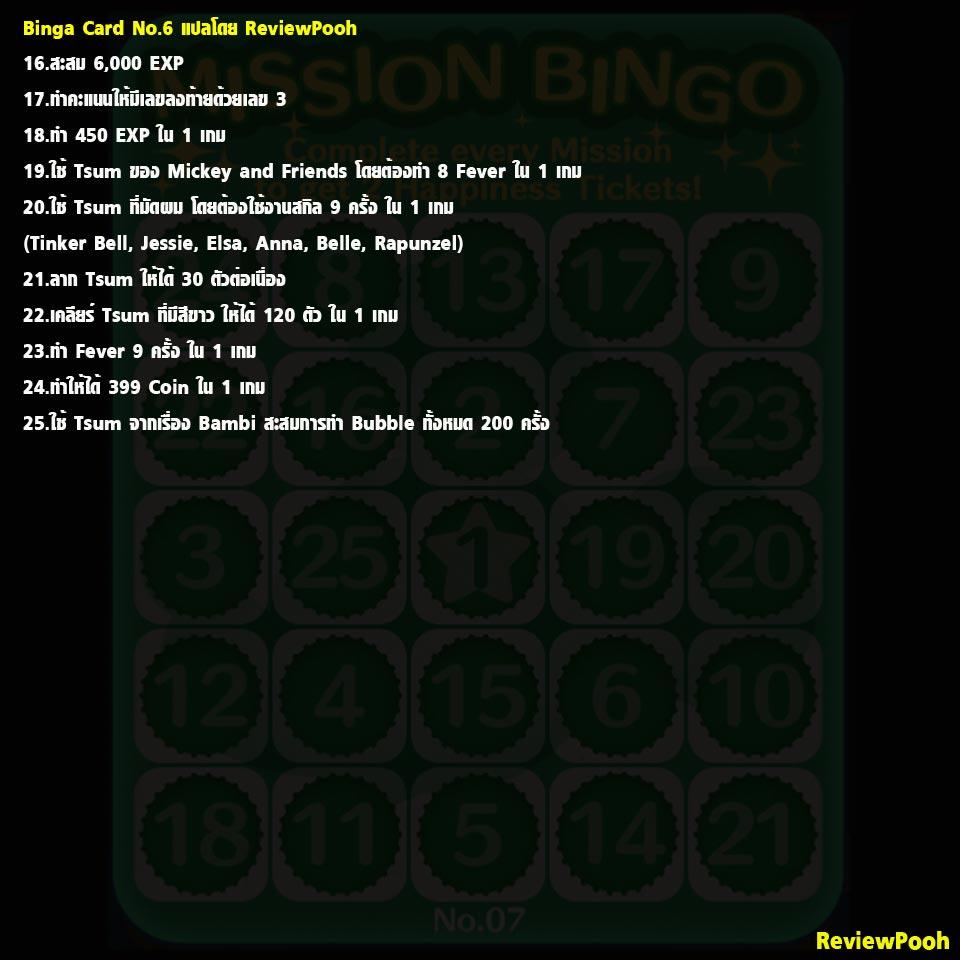Bingo6Thai2