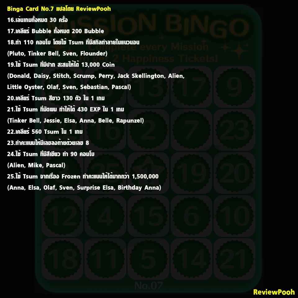 Bingo7Thai2.jpg