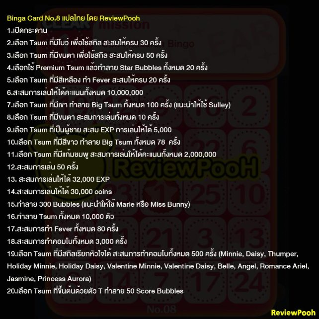 Tsum Tsum Bingo 8 แปลไทย บิงโก