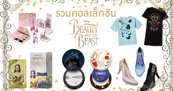 Beauty-and-the-Beast-collection-600x316