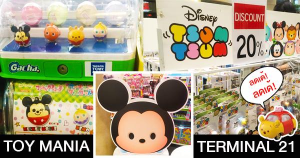 Toy-mania-tsum-tsum 600x316