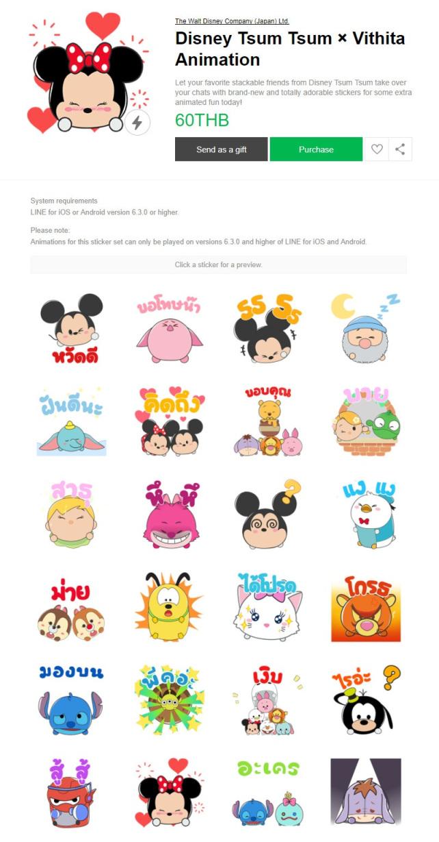 Disney Tsum Tsum × Vithita Animation.jpg