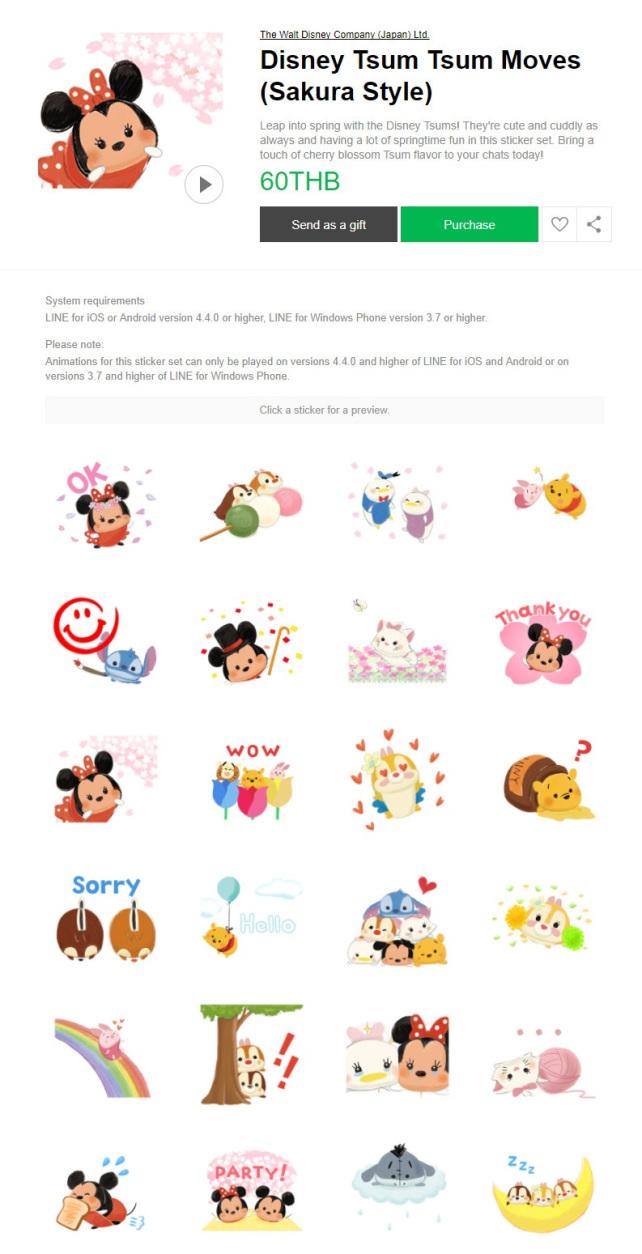 Disney Tsum Tsum Moves (Sakura Style) line.jpg