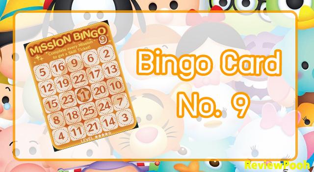 tsum-tsum-Bingo-9