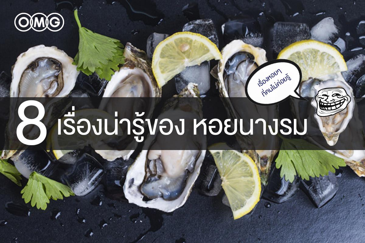 หอยนางรม อาหารเจ