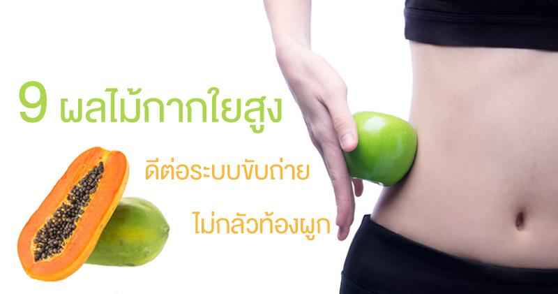 Fiber-fruit-1-2