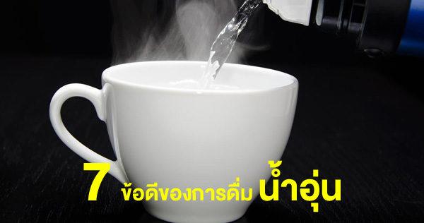 ประโยชน์ของน้ำอุ่น