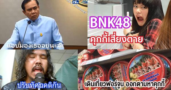 bnk48 คุกกี้เสี่ยงทาย