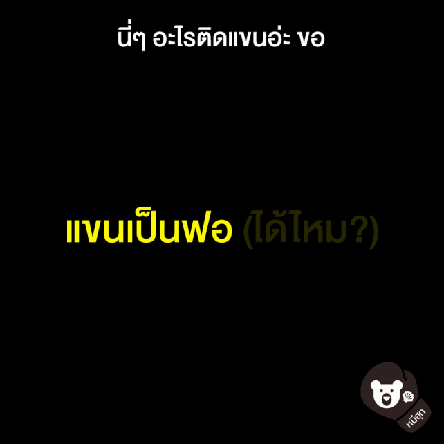 love-gag-4
