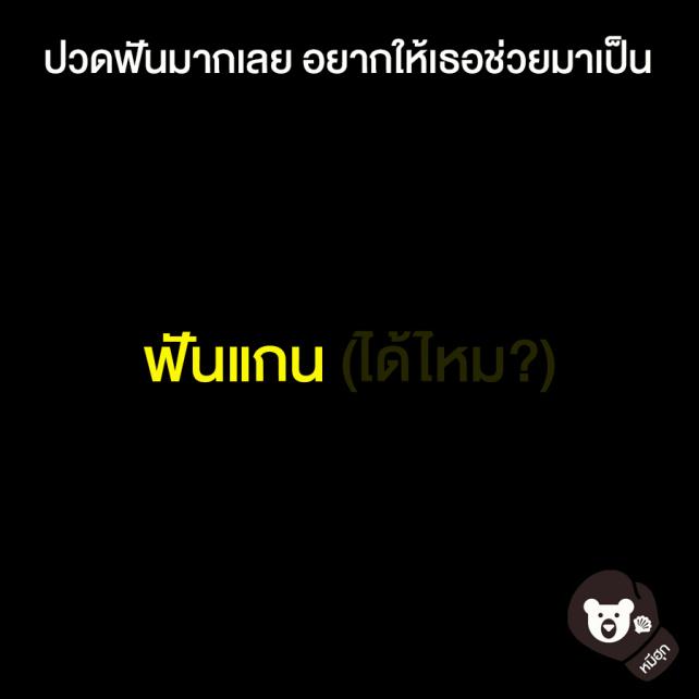 love-gag-6