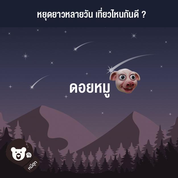 mountain-meehook1