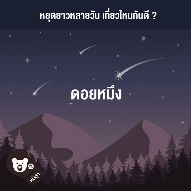 mountain-meehook2.jpg