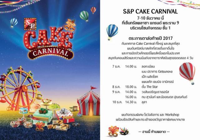 s&p cake carnival ตารางกิจกรรม2.jpg