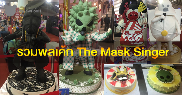 s&p-cake-carnival-the-mask-singer