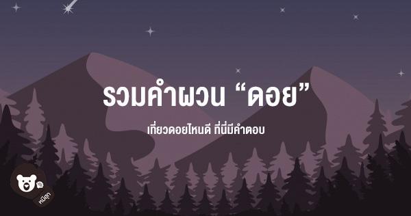 thai-funny-word-mountain-600x316