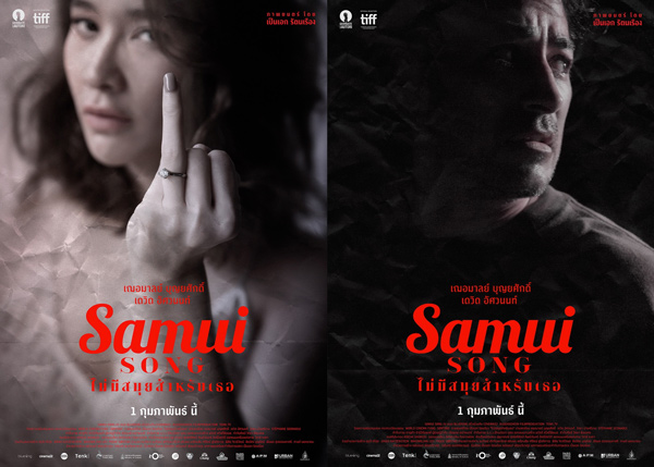 samui-song-600.jpg