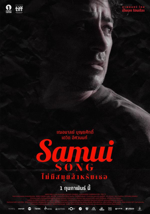 Samui-Song-ไม่มีสมุยสำหรับเธอ.jpg