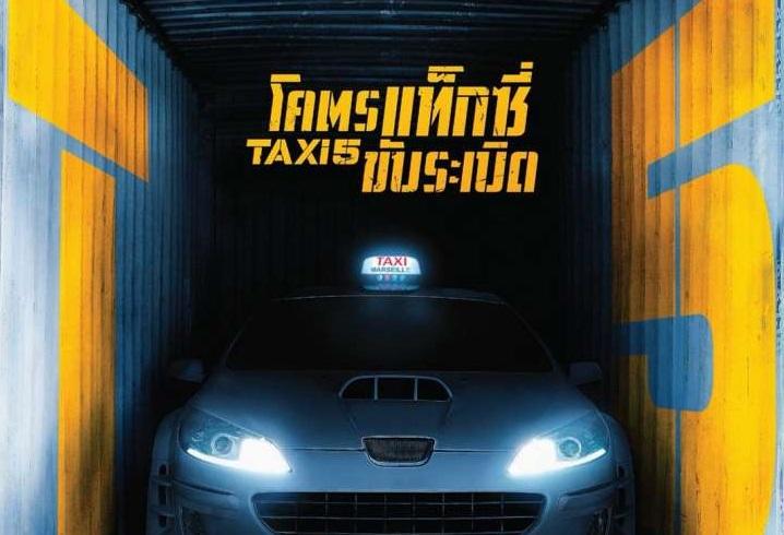 Taxi 5 หนังใหม่