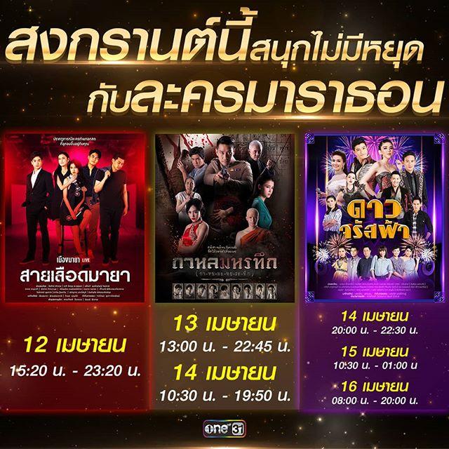 ช่องวัน 31 ละครมาราธอน สงกรานต์