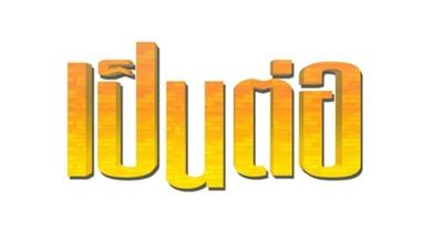 เป็นต่อ 2018 Logo