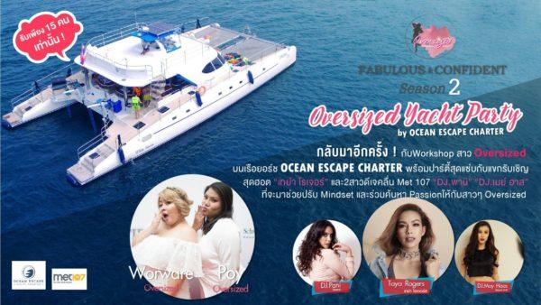 Oversized Fabulous & Confident Season 2 Episode Oversized Yacht Party (2)