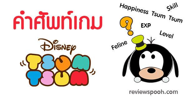tsum tsum คำแปล