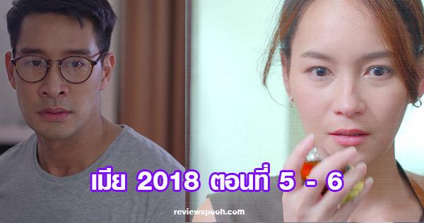 เมีย 2018 ตอน 5-6