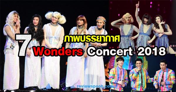7 Wonders Concert 2018 ภาพบรรยากาศ