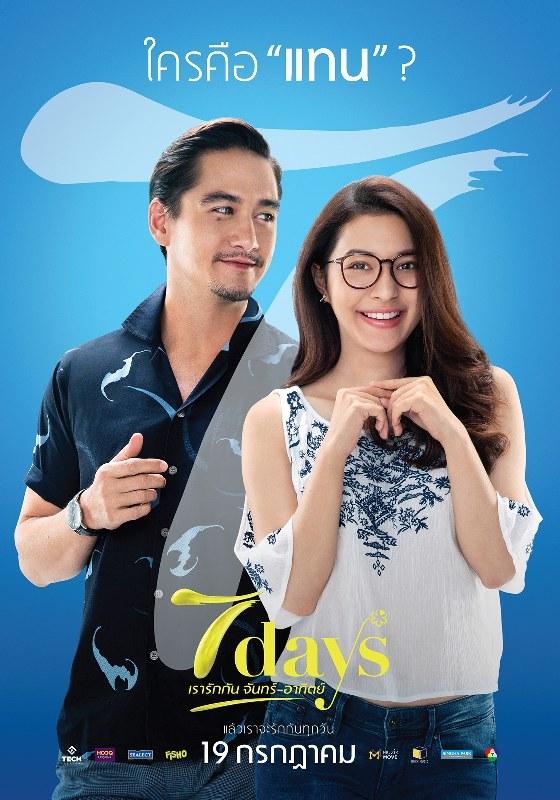 7days เรารักกันจันทร์-อาทิตย์