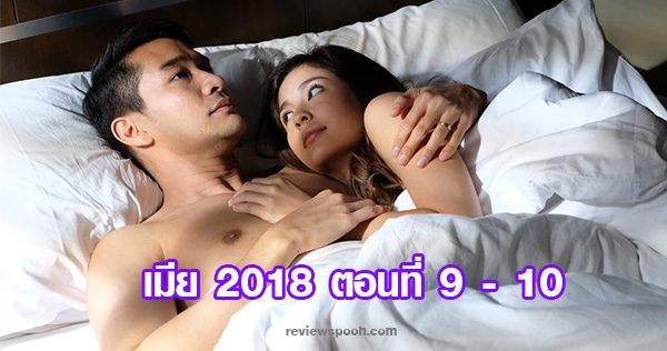 เรื่องย่อ เมีย 2018