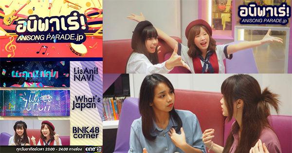 รายการ AniParade! BNK48