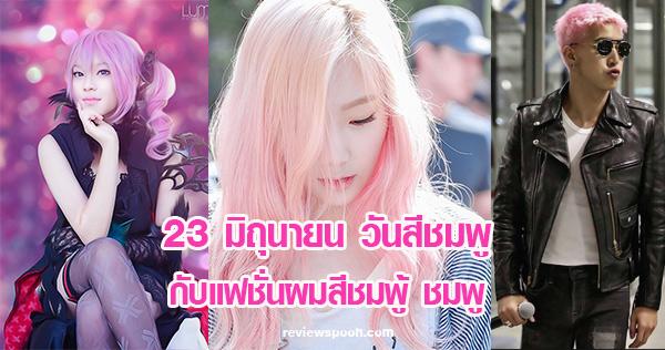 23 มิถุนายน วันสีชมพู (National Pink Day) ผมชมพู