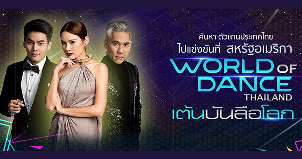 WorldofdanceThailandเต้นบันลือโลก