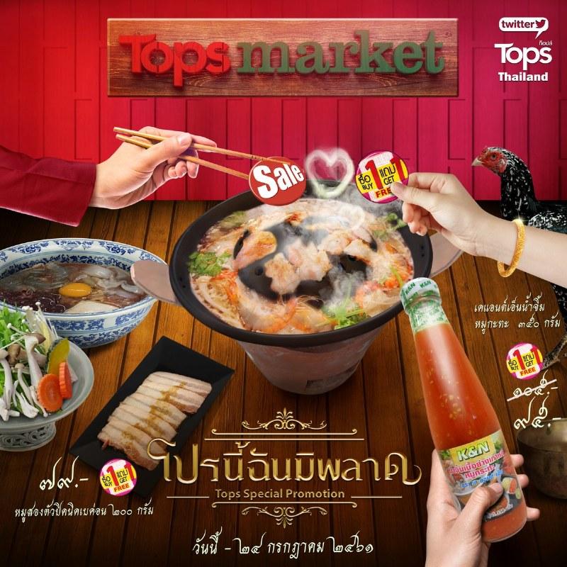 บุพเพสันนิวาส tops thailand