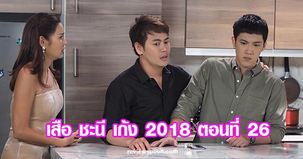 เสือ ช นี เก้ง ล่าสุด 2020 ep 26