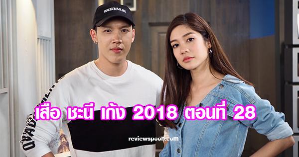 เสือ ชะนี เก้ง 2018ตอน 28