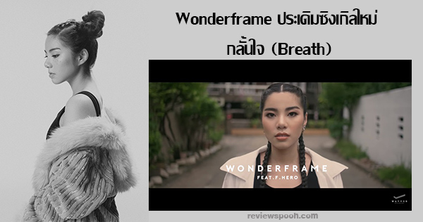 Wonderframe
