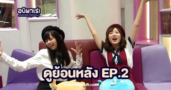 aniparade ep2 ย้อนหลัง