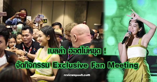 เบลล่า ราณี เก็บตกภาพ Exclusive Fan Meeting กัมพูชา