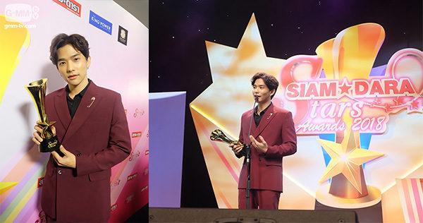 ลี ฐานัฐพ์ Siamdara Stars Awards 2018