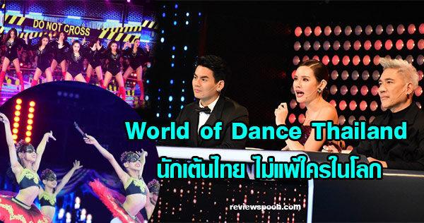 WORLD OF DANCE THAILAND เต้นบันลือโลก EP.3