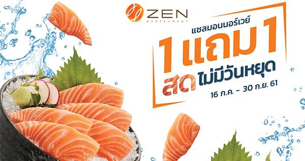 โปรโมชั่น อาหารญี่ปุ่น ZEN