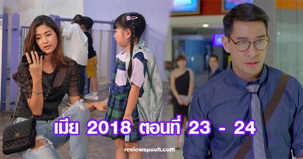 เมีย 2018 ตอน 23-24