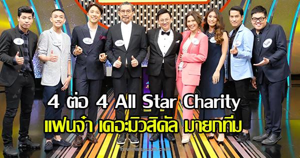 4 ต่อ 4 All Star Charity แฟนจ๋า เดอะมิวสิคัล