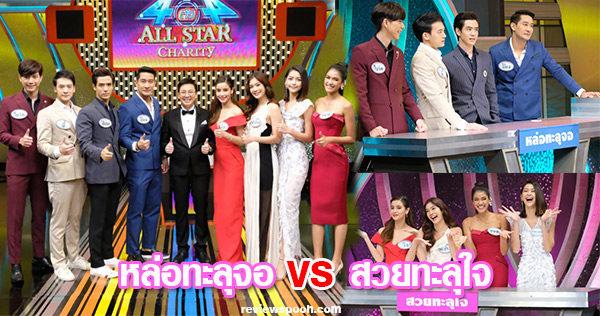 4 ต่อ 4 All Star Charity
